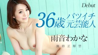 Carib 091716-259 – Wakana Amane jav uncensored