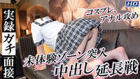 Gachinco gachi1044 jav Uncensored