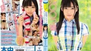 HND-343 Sakisaka Karen, Jav Censored