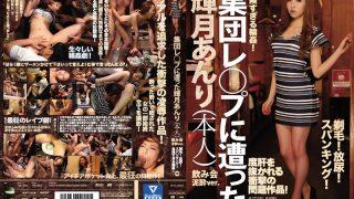 IPZ-826 Kidzuki Anri, Jav Censored