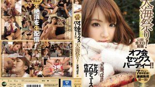 IPZ-831 Amami Tsubasa, Jav Censored