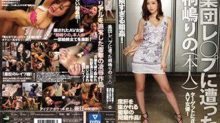 IPZ-834 Kirishima Rino, Jav Censored