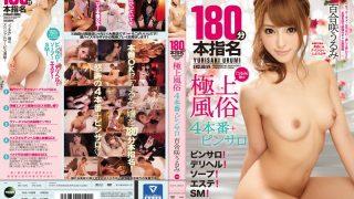 IPZ-836 Yurino Sakiurumi, Jav Censored