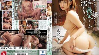 JUX-972 Mizutani Kokone, Jav Censored