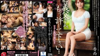 JUX-982 Kouzai Saki, Jav Censored