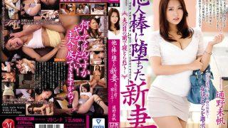 JUX-987 Tsuno Miho, Jav Censored