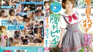 KTKP-093 Shiina Sora, Jav Censored