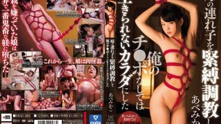 MIAD-969 Abe Mikako, Jav Censored