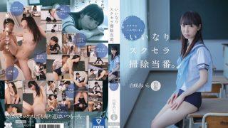MUM-255 Shirosaki Aira, Jav Censored