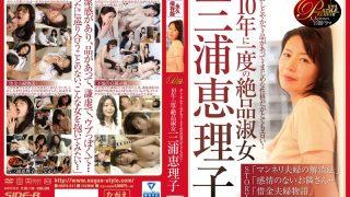 NSPS-511 Miura Eriko, Jav Censored