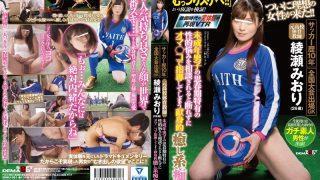 SDMU-361 Ayase Miori, Jav Censored