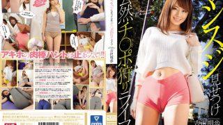 SNIS-614 Yoshizawa Akiho, Jav Censored