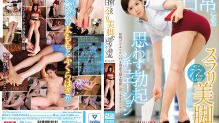SNIS-740 Involuntarily Erection Situation Aoyama Slurry Legs In Everyday Sayaka