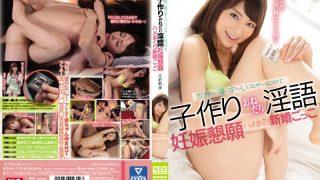 SNIS-743 Yoshizawa Akiho, Jav Censored