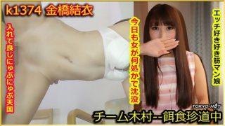 Tokyo Hot k1374 Yui Kanehashi Jav uncensored