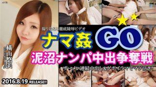 Tokyo Hot n1175 Yumi Yokoyama Uncensored