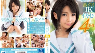 XVSR-158 Shirasaki Yuzu, Jav Censored