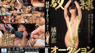 BOKD-056 Tachibana Serina, Jav Censored