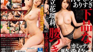 DVAJ-176 Tachibana Ruri, Jav Censored