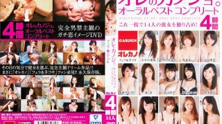 GAOR-108 Jav Censored