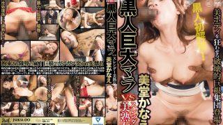 GBL-01 Midou Kanae, Jav Censored