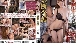 GVG-365 Honda Misaki, Jav Censored