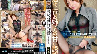GXAZ-076 Natsuki Minami, Jav Censored