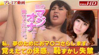 Gachinco gachip337 Jav Uncensored