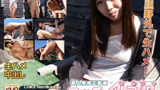 H4610 ori1576 Chika Namikawa Jav Uncensored