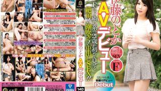 HETR-012 Itou Nodoka, Jav Censored