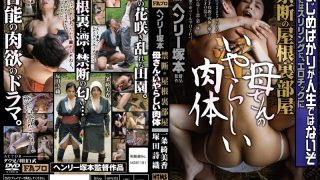 HTMS-090 Jav Censored