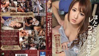 IPZ-847 Amami Tsubasa, Jav Censored