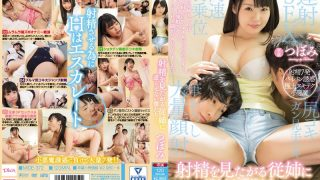 MIDE-372 Tsubomi, Jav Censored