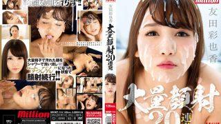 MKMP-114 Tomoda Ayaka, Jav Censored