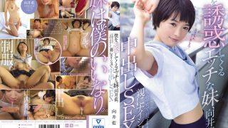 MUKD-398 Mukai Ai, Jav Censored