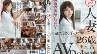 SDMU-392 Kuroki Akira, Jav Censored
