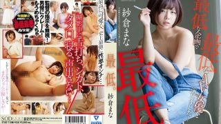 STAR-719 Sakura Mana, Jav Censored