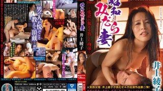 TORG-044 Inoue Ayako, Jav Censored