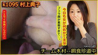 Tokyo-Hot k1095 Noriko Murakami Jav uncensored