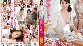 VEC-223 Aikawa Nagisa, Jav Censored