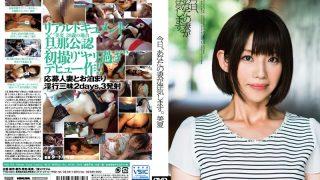 VGD-179 Aikawa Mika, Jav Censored