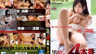 XVSR-166 Sakurai Ayane, Jav Censored