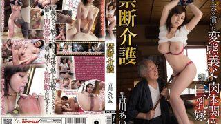GVG-296 Yoshikawa Aimi, Jav Censored