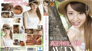 SDMU-393 Ishihara Ema, Jav Censored