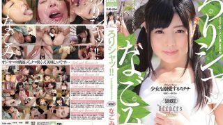 DJE-054 Nagomi, Jav Censored