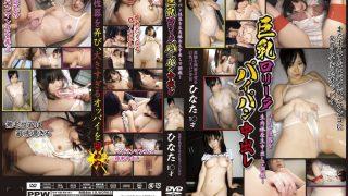 PPW-020 Kurusu Hinata, Jav Censored
