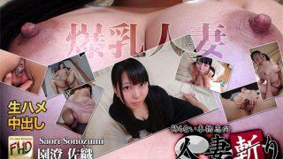 C0930 hitozuma1179 Saori Sonozumi Jav uncensored