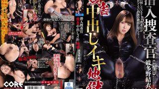 CORE-044 Hatano Yui, Jav Censored