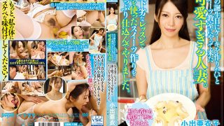 DDK-136 Koide Aiko, Jav Censored