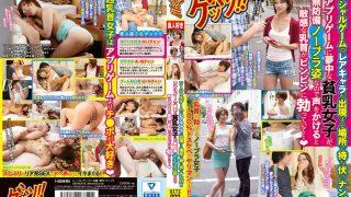 GETS-022 Jav Censored